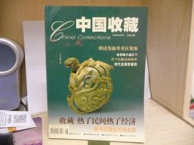 《中国收藏》杂志(2002年8月号,总第20期 )