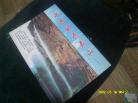 永远的武夷山 作者 :  王长青 出版社 :  海潮摄影艺术出版社