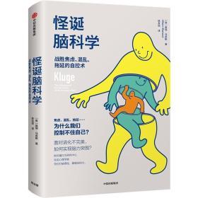 【全新正版】【樊登推荐】怪诞脑科学:战胜焦虑、混乱、拖延的自控术