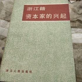 浙江籍资本家的兴起