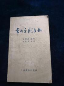 常用方剂手册