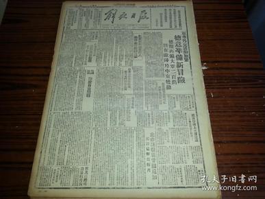 1942年2月9日《解放日报》敌扫荡涡河流域三路出动窜扰蒙城城郊,鲁南敌向临沂山地进犯;