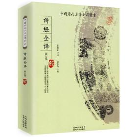 中国历代名著全译丛书:诗经全译