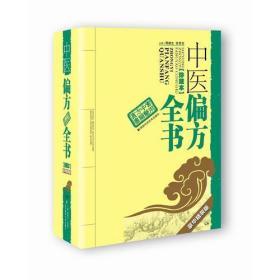 中医偏方全书(豪华精装版)