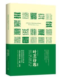 我的心灵藏书馆:叶芝诗选英文原版名著软精装珍藏版[APoetryCollection