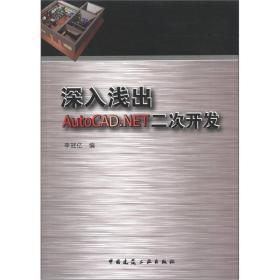 深入浅出AutoCAD.NET二次开发 无盘