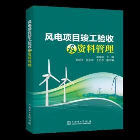 风电项目竣工验收及资料管理