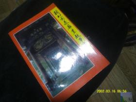 颐和园长廊画故事集 作者 :  中国旅游出版社