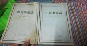 中医学概论(上下册)