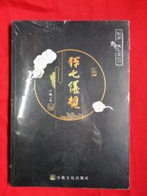 禅七仪规( 纪念一诚长老系列丛书)新版 定价268