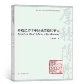 开放经济下中国通货膨胀研究 陈菁泉 9787040463552