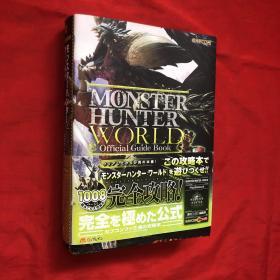 monster hunter world(怪物猎人世界 游戏攻略 日文原版)