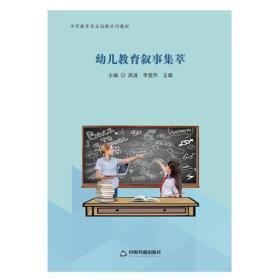 幼儿教育叙事集萃