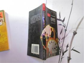 """21世纪商战宝典—管理者 (英国权威杂志""""经济学家""""推出的商业管理类丛书)"""