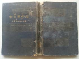 新撰产科学全书【中卷】