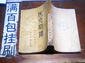 马克斯传(1949年三版) 新中国书局