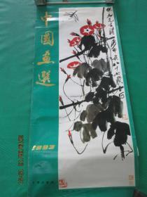 1993年  中国画选   挂历   张兆祥  吴昌硕   任颐   于照  等   全13张