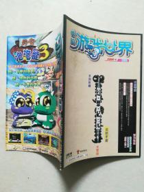 电脑游戏世界 幻想纪元 说明手册