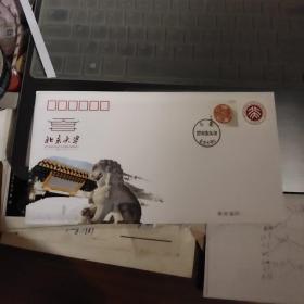 北京大学1898-2018 邮寄封【如图实物图】