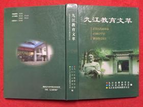九江教育文萃