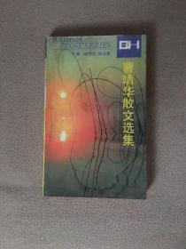 曹靖华散文选集(作者是鲁迅朋友,著名苏联文学翻译家)