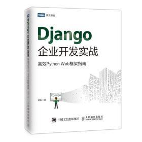 Django企业开发实战高效PythonWeb框架指南