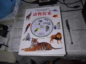 学生探索百科 动物探索(光碟一张)