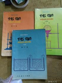 高级中学课本化学第一册(必修)第二册(必修)第三册(选修)。