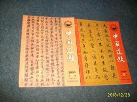 中国道教 2009年第2.5期2本合售