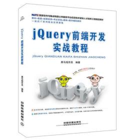 国家软件与集成电路公共服务平台信息技术紧缺人才培养工程指定教材:jQuery前端开发实战教程