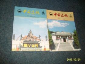 中国道教2011年第3.6期2本合售