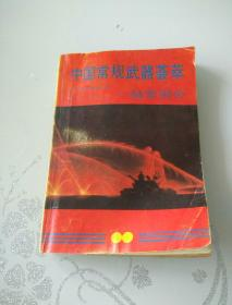 中国常规武器荟萃 陆军部分