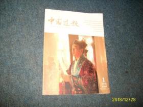 中国道教2016年第1期