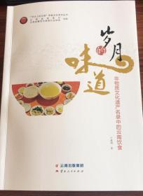 岁月的味道:非物质文化遗产项目名录中的云南饮食