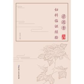 蔡连香妇科临证经验
