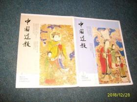 中国道教2014年第3.4期合售