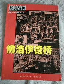 经典战例·佛洛伊德桥(鼬鼠军事漫画系列)