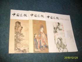中国道教2013年第1.2.4.期合售