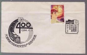 天津铁路分局实现安全生产四百天纪念封 1984.10.22