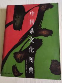 中国茶文化图典