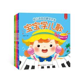 幼儿语言启蒙早开发宝宝学儿歌