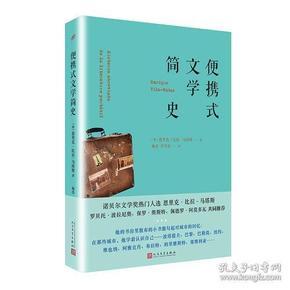 便携式文学简史