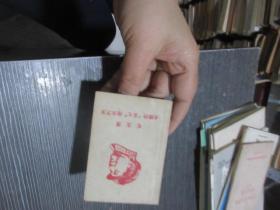 毛主席光辉的五七指示万岁