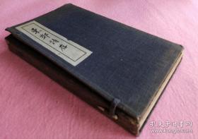 日本名人诗集,中文诗集,布面线装 《东郊诗存》 1函2册全,诗中提到奉天