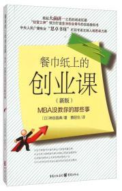 餐巾纸上的创业课(新版):MBA没教你的那些事