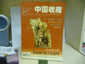 《中国收藏》杂志(2002年9月号,总第21期 )