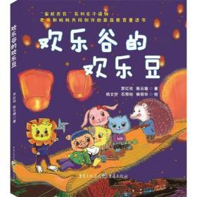 欢乐谷的欢乐豆 罗红玫 陈云娥 重庆出版社 9787229128807