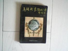 易经形象预测学 邵伟华