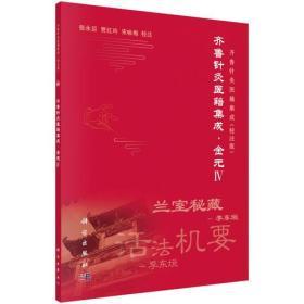 齐鲁针灸医籍集成·金元 4 校注版