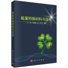 能量转换材料与技术 专著 王强,李国建,苑轶等编著 neng liang zhuan huan cai li